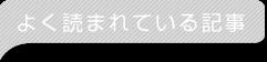 一宮TATTOOブラックスターブログのタグクラウド